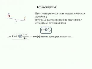 Пусть электрическое поле создано точечным зарядом q. В точке А, расположенной на