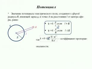 где ональности. Значение потенциала электрического поля, созданного сферой радиу