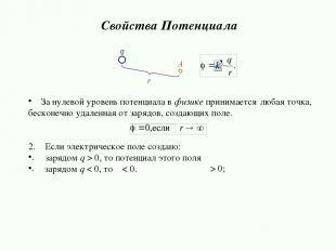 За нулевой уровень потенциала в физике принимается бесконечно удаленная от заряд