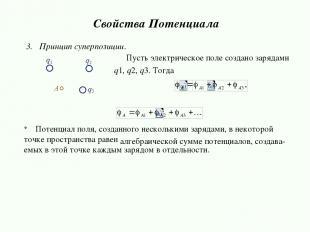 Потенциал поля, созданного несколькими зарядами, в некоторой точке пространства