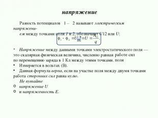 Разность потенциалов φ1 – φ2 называют электрическим напряжени- ем между точками