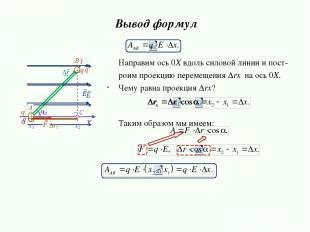 Направим ось 0Х вдоль силовой линии и пост- роим проекцию перемещения Δrx на ось