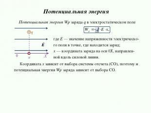Потенциальная энергия Wp заряда q в электростатическом поле Потенциальная энерги