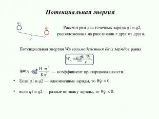 Потенциальная энергия Wp взаимодействия двух зарядов равна где Если q1 и q2 — од