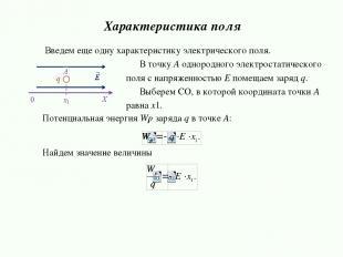 Потенциальная энергия Wp зарядa q в точке А: Найдем значение величины Характерис