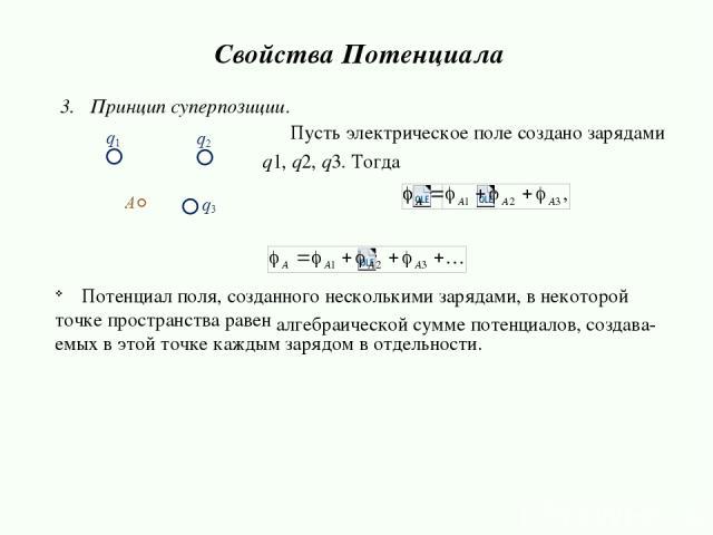 Потенциал поля, созданного несколькими зарядами, в некоторой точке пространства равен емых в этой точке каждым зарядом в отдельности. Свойства Потенциала Пусть электрическое поле создано зарядами q1, q2, q3. Тогда 3. Принцип суперпозиции. алгебраиче…