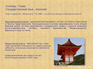 Столица - Токио. Государственный язык - японский. Глава государства - император