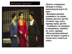 Женщины Японии. Трактат поведения женщин в семье, написанный ещё в 16 веке : Жен
