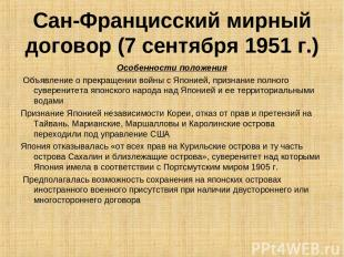 Сан-Францисский мирный договор (7 сентября 1951 г.) Особенности положения Объявл