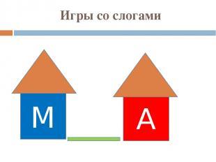 Игры со слогами М А