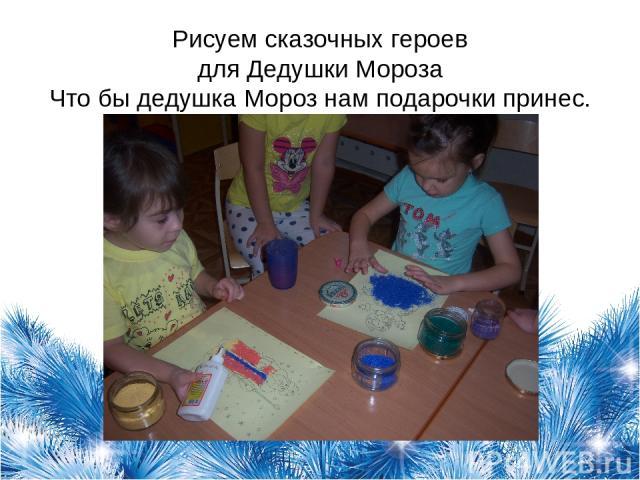 Рисуем сказочных героев для Дедушки Мороза Что бы дедушка Мороз нам подарочки принес.