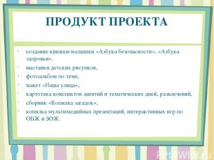 ПРОДУКТ ПРОЕКТА создание книжки-малышки «Азбука безопасности», «Азбука здоровья»