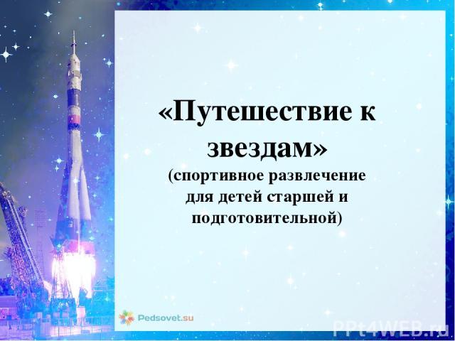 «Путешествие к звездам» (спортивное развлечение для детей старшей и подготовительной)