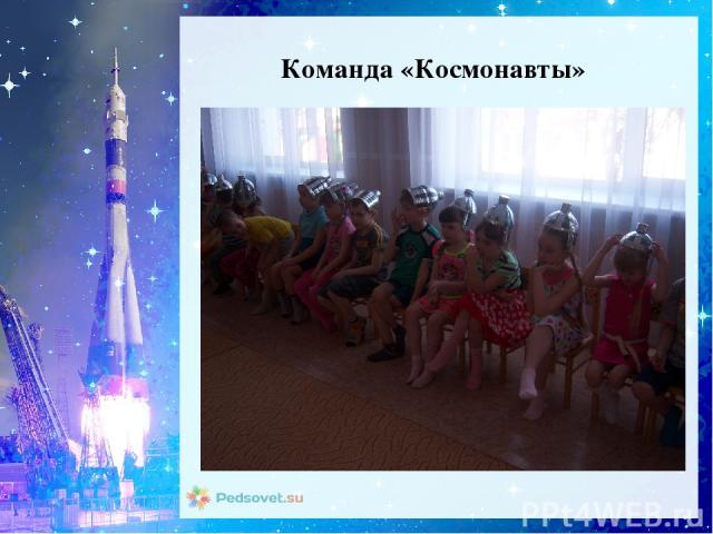 Команда «Космонавты»