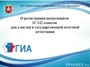О регистрации выпускников 11 (12) классов для участия в государственной итоговой