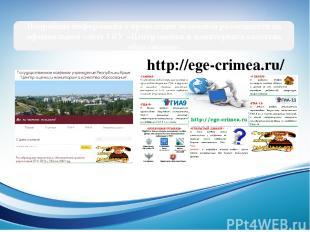Подробная информация о проведении экзаменов размещается на официальном сайте ГКУ