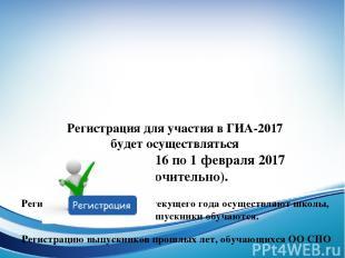 Регистрация для участия в ГИА-2017 будет осуществляться с 1 декабря 2016 по 1 фе