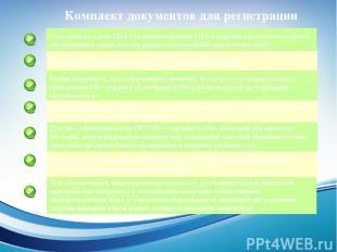 . Заявление на сдачу ГИА с указанием формы ГИА и перечня предметов (подается обу