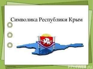 Символика Республики Крым © Фокина Лидия Петровна К