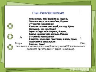 Автором музыки Гимна является крымский композитор А.Караманов, а автором слов —
