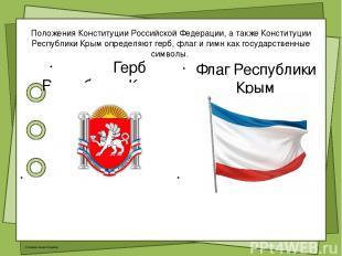 Положения Конституции Российской Федерации, а также Конституции Республики Крым