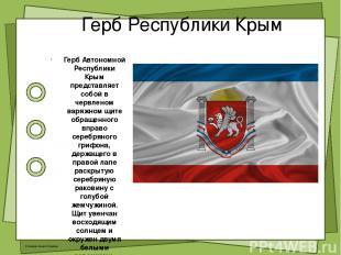 Герб Республики Крым Герб Автономной Республики Крым представляет собой в червле