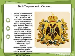 Герб Таврической губернии. Как же выглядел герб Крыма в те времена, в XIX - в на