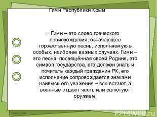 Гимн Республики Крым Гимн – это слово греческого происхождения, означающее торже