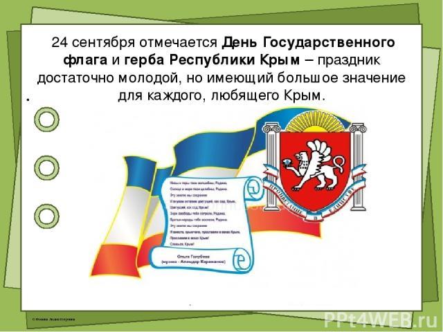24 сентября отмечаетсяДень Государственного флагаи герба Республики Крым – праздник достаточно молодой, но имеющий большое значение для каждого, любящего Крым. © Фокина Лидия Петровна
