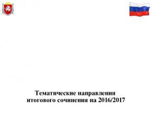 Тематические направления итогового сочинения на 2016/2017 Разум и чувства Честь