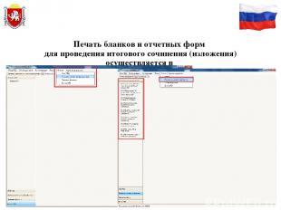 Печать бланков и отчетных форм для проведения итогового сочинения (изложения) ос