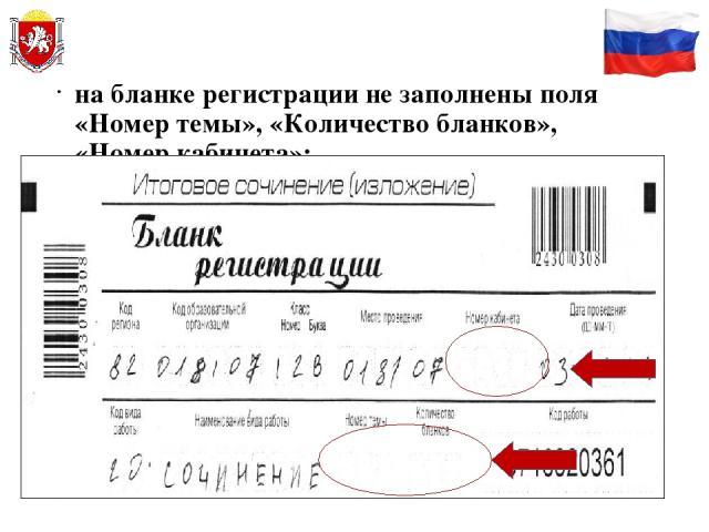 на бланке регистрации не заполнены поля «Номер темы», «Количество бланков», «Номер кабинета»;