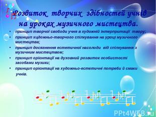 Розвиток творчих здібностей учнів на уроках музичного мистецтва. принцип творчої