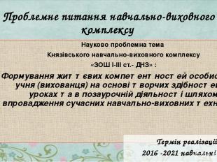 Проблемне питання навчально-виховного комплексу Науково проблемна тема Князівськ