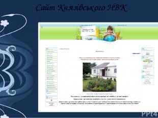 Сайт Князівського НВК