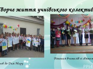 Творче життя учнівського колективу Флешмоб до Дня Миру Вітання вчителів зі свято