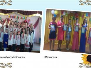 Шевченківські дні в школі Міс школи