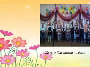 Коли співає жінка на весні