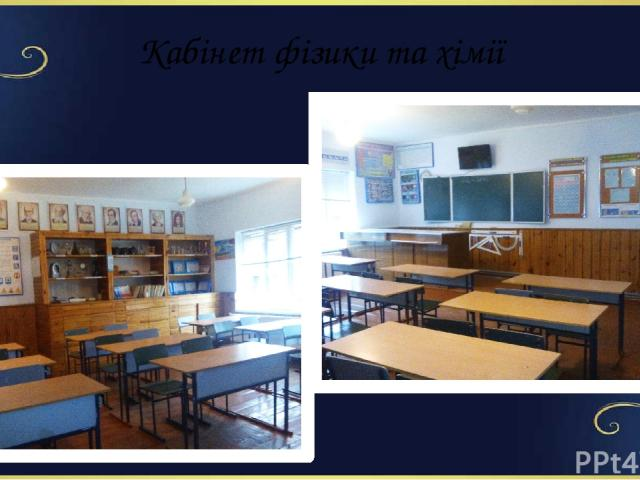 Кабінет фізики та хімії