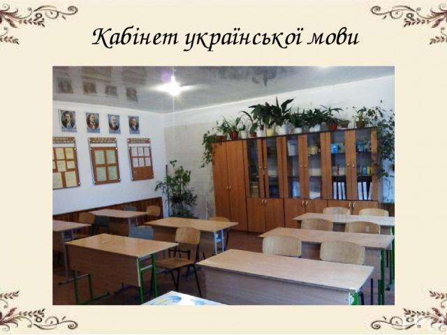 Кабінет української мови