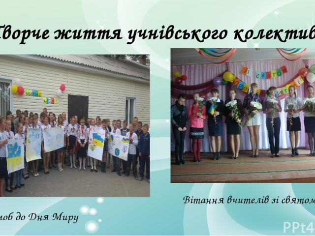 Творче життя учнівського колективу Флешмоб до Дня Миру Вітання вчителів зі святом
