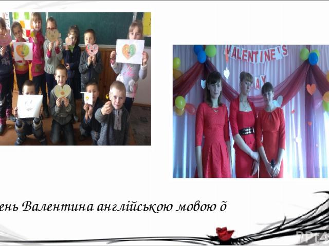 День Валентина англійською мовою ♥