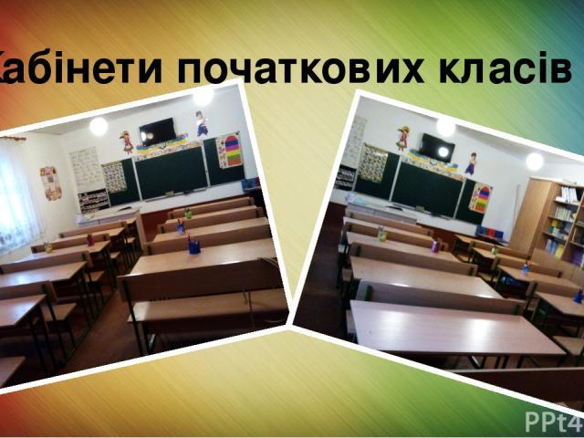 Кабінети початкових класів