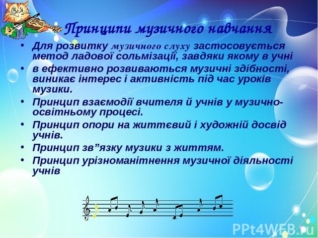 Принципи музичного навчання Для розвитку музичного слуху застосовується метод ладової сольмізації, завдяки якому в учні в ефективно розвиваються музичні здібності, виникає інтерес і активність під час уроків музики. Принцип взаємодії вчителя й учнів…