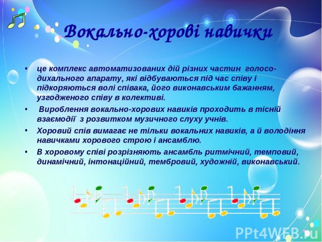 Вокально-хорові навички це комплекс автоматизованих дій різних частин голосо-дихального апарату, які відбуваються під час співу і підкоряються волі співака, його виконавським бажанням, узгодженого співу в колективі. Вироблення вокально-хорових навик…
