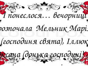 І понеслося… вечорниці розпочала Мельник Марія (господиня свята), Іллюк Оксана (