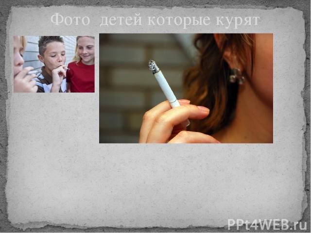 Фото детей которые курят Не давайте детям сигареты