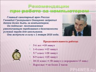 Продолжительность работы: 5-6 лет 10 минут 1-4 класс 15 минут 5-7 класс 20 минут