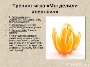 Тренинг-игра «Мы делили апельсин» 1. Дипломатия- вы стараетесь рассудить, кому а