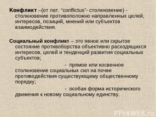"""Конфликт –(от лат. """"conflictus""""- столкновение) - столкновение противоположно нап"""